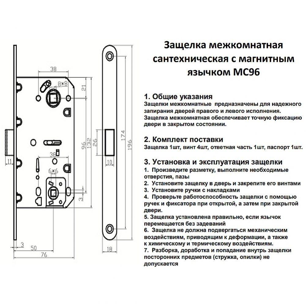 Защёлка сантехническая Vantage MC96 SB Золото матовое